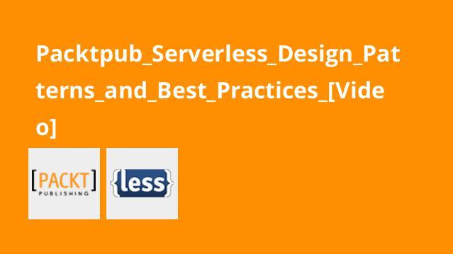 آموزش الگوهای طراحی و بهترین تمرین هایServerless